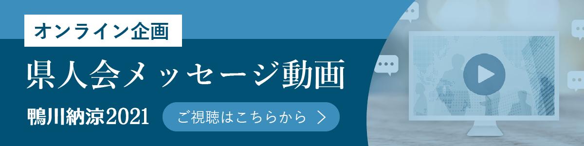県人会メッセージ動画